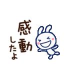 ほぼ白うさぎ10(応援編)(個別スタンプ:37)