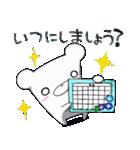 しろくまたん☆シンプルすたんぷ 夏(個別スタンプ:19)