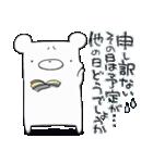 しろくまたん☆シンプルすたんぷ 夏(個別スタンプ:21)