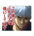銀魂 攘夷志士の迷言(個別スタンプ:09)