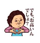 大人ぷりてぃマダム2(個別スタンプ:14)