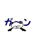 【動く】ほぼデカ文字パンダ 1(日本語版)(個別スタンプ:2)