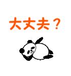 【動く】ほぼデカ文字パンダ 1(日本語版)(個別スタンプ:7)