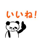 【動く】ほぼデカ文字パンダ 1(日本語版)(個別スタンプ:8)
