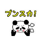 【動く】ほぼデカ文字パンダ 1(日本語版)(個別スタンプ:09)
