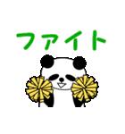【動く】ほぼデカ文字パンダ 1(日本語版)(個別スタンプ:13)