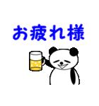 【動く】ほぼデカ文字パンダ 1(日本語版)(個別スタンプ:21)