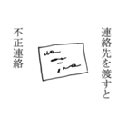 更生マン 受刑生活(個別スタンプ:25)