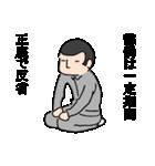 更生マン 受刑生活(個別スタンプ:30)