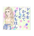 麗しの瞳・2~美女の鹿児島弁スタンプ~(個別スタンプ:13)