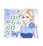 麗しの瞳・2~美女の鹿児島弁スタンプ~(個別スタンプ:17)