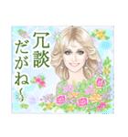 麗しの瞳・2~美女の鹿児島弁スタンプ~(個別スタンプ:23)