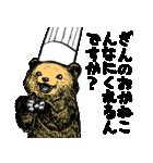 こぐまのケーキ屋さん(個別スタンプ:1)