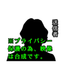直撃取材風スタンプ3(個別スタンプ:01)