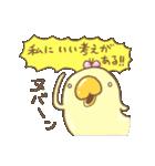 うちのひよこちゃん(仕事)(個別スタンプ:03)