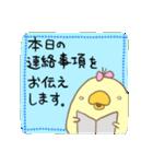 うちのひよこちゃん(仕事)(個別スタンプ:05)