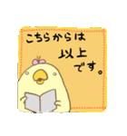 うちのひよこちゃん(仕事)(個別スタンプ:06)