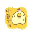 うちのひよこちゃん(仕事)(個別スタンプ:10)