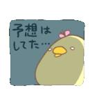 うちのひよこちゃん(仕事)(個別スタンプ:15)