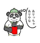 ありっちゃありなパンダのおっちゃん(個別スタンプ:02)