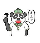 ありっちゃありなパンダのおっちゃん(個別スタンプ:12)