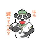 ありっちゃありなパンダのおっちゃん(個別スタンプ:14)