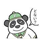ありっちゃありなパンダのおっちゃん(個別スタンプ:16)
