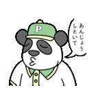 ありっちゃありなパンダのおっちゃん(個別スタンプ:25)