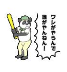 ありっちゃありなパンダのおっちゃん(個別スタンプ:30)