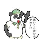 ありっちゃありなパンダのおっちゃん(個別スタンプ:36)