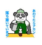 ありっちゃありなパンダのおっちゃん(個別スタンプ:40)