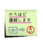 まい専用・付箋でペタッと敬語スタンプ(個別スタンプ:07)