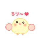 うごくぴよちりちゃん+(個別スタンプ:09)