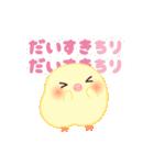 うごくぴよちりちゃん+(個別スタンプ:24)