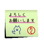 たく専用・付箋でペタッと敬語スタンプ(個別スタンプ:03)