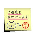 たく専用・付箋でペタッと敬語スタンプ(個別スタンプ:09)