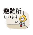 シンプル&カラフル【災害・緊急用】(個別スタンプ:37)