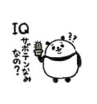 うざみぱんだ(個別スタンプ:26)