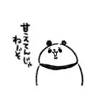 うざみぱんだ(個別スタンプ:39)