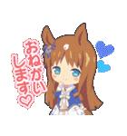 TVアニメ『ウマ娘 プリティーダービー』(個別スタンプ:9)