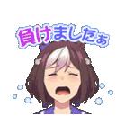 TVアニメ『ウマ娘 プリティーダービー』(個別スタンプ:32)