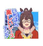 TVアニメ『ウマ娘 プリティーダービー』(個別スタンプ:40)