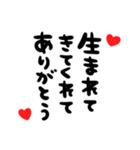 大切な人に贈る♡誕生日♡お祝いの言葉(個別スタンプ:04)