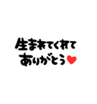 大切な人に贈る♡誕生日♡お祝いの言葉(個別スタンプ:31)
