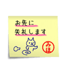 みほ専用・付箋でペタッと敬語スタンプ(個別スタンプ:01)