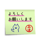 みほ専用・付箋でペタッと敬語スタンプ(個別スタンプ:03)