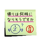 みほ専用・付箋でペタッと敬語スタンプ(個別スタンプ:15)
