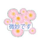 花かたらい 2(個別スタンプ:24)