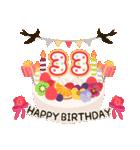年齢の誕生日お祝いケーキ(1~40歳)(個別スタンプ:33)