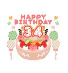 年齢の誕生日お祝いケーキ(1~40歳)(個別スタンプ:34)